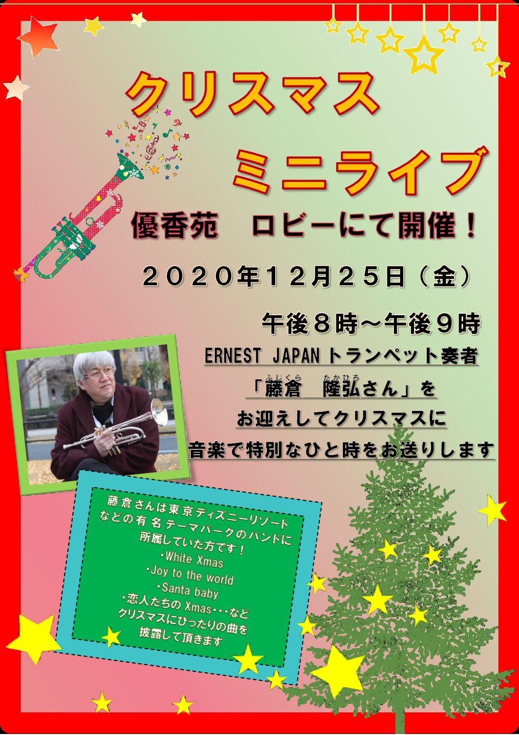 ☆12/25クリスマスミニライブのお知らせ☆