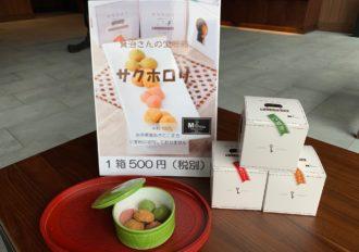☆清流館売店に人気の商品が登場☆