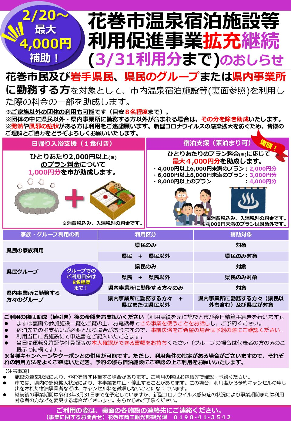 ☆花巻市助成金3/31まで延長☆4000円引き
