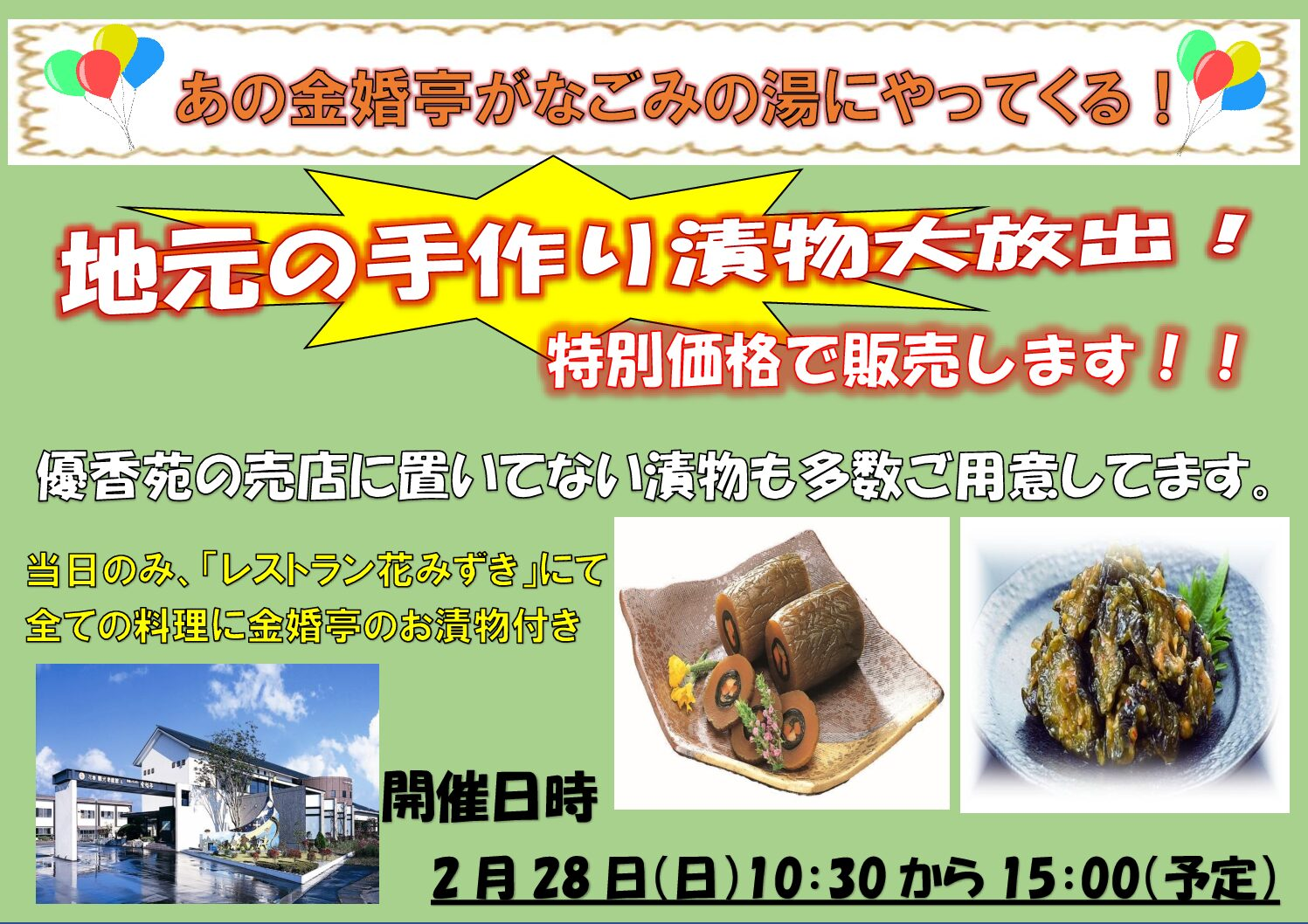 ☆2月28日なごみの湯にて金婚亭の特別販売☆