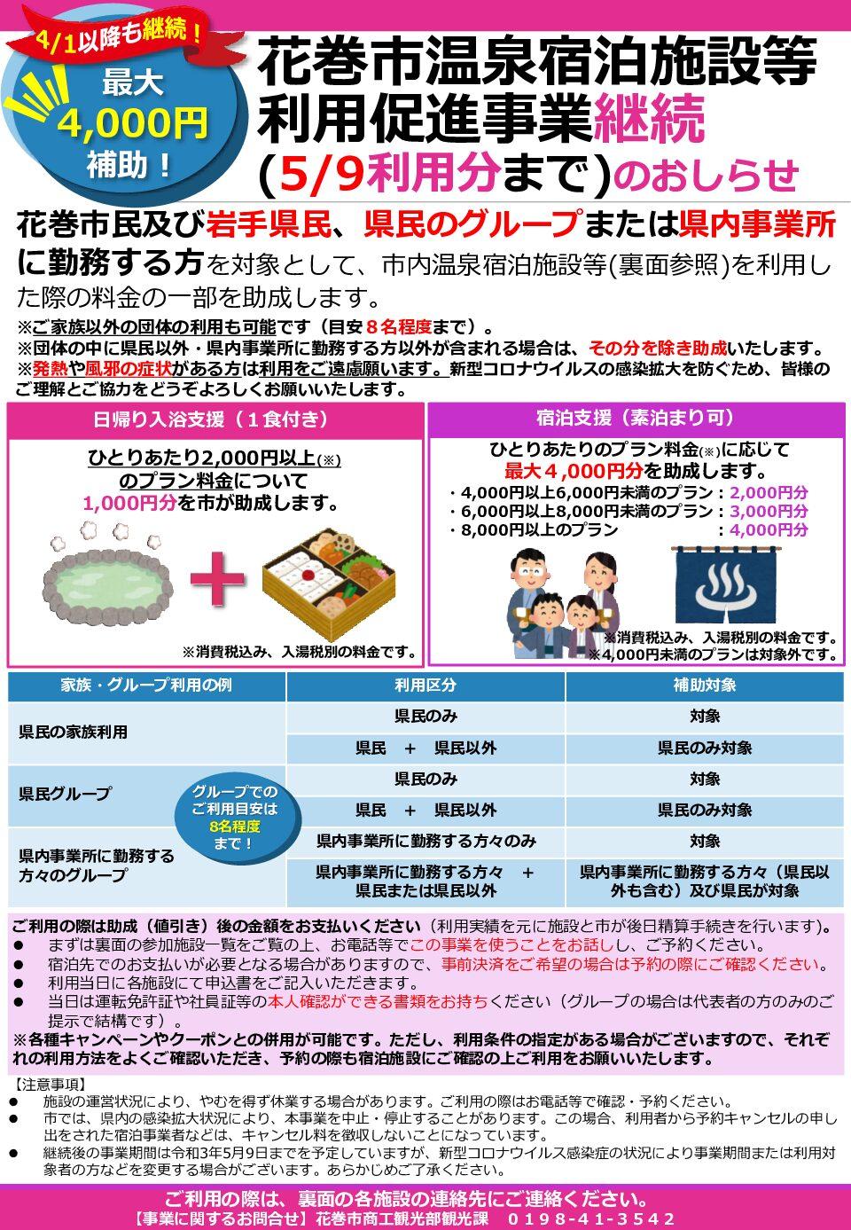 ☆花巻市助成金5/9まで延長☆